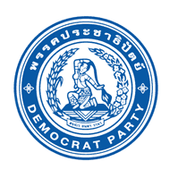 Thailand Democrat Party Customer Testimonial IT Consulting | Bangkok | Thailand